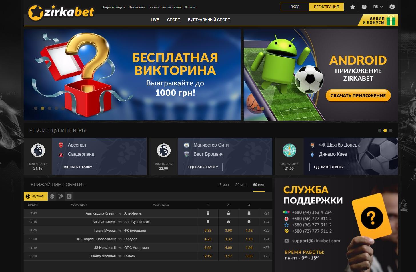 букмекерская контора Zirkabet сайт