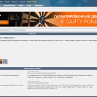 букмекерская контора Фонбет сайт