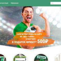 букмекерская контора Лига Ставок акции и бонусы