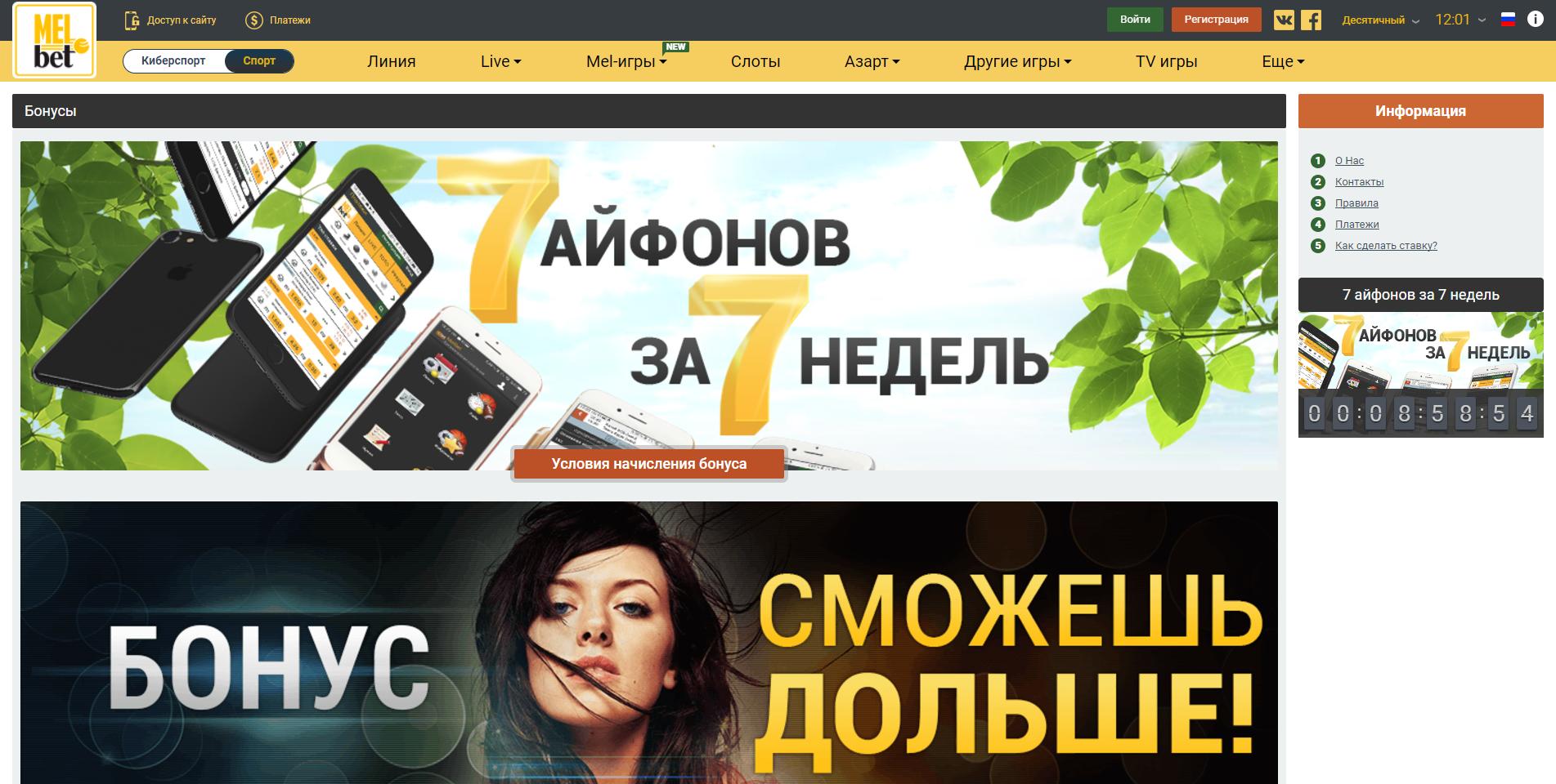 букмекерская контора Мелбет акции и бонусы