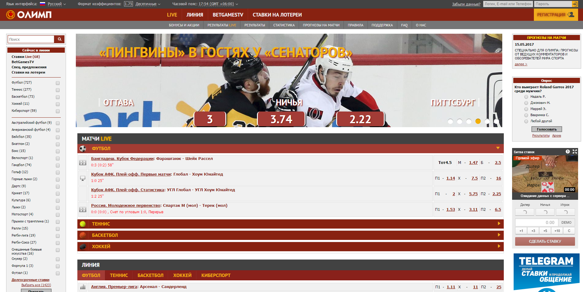 букмекерская контора Олимп сайт