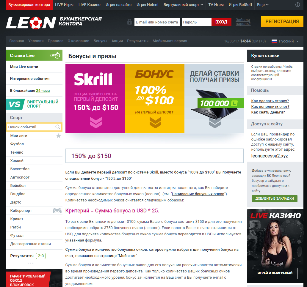 букмекерская контора Леон акции и бонусы
