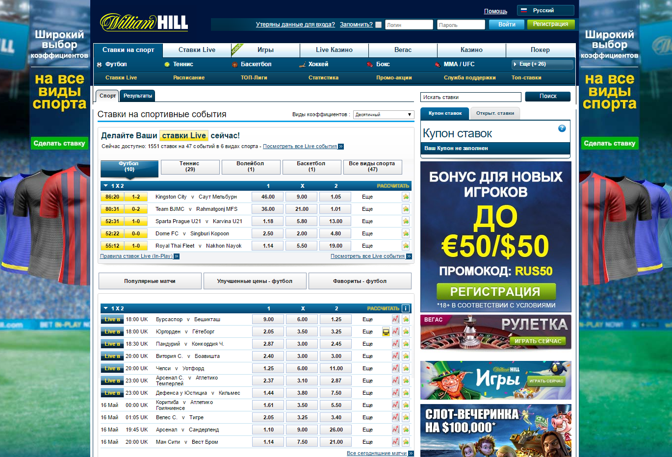 букмекерская контора William Hill сайт
