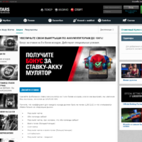 букмекерская контора Betstars акции и бонусы