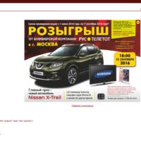 букмекерская контора РусТелетот сайт